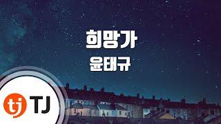 [TJ노래방] 희망가 - 윤태규 (Hope Song - Yoon Tae Kyu) / TJ Karaoke