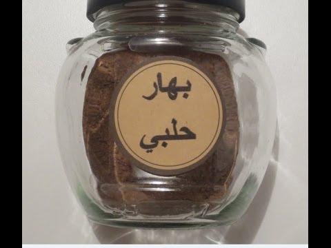 سر خلطه البهار الحلبي