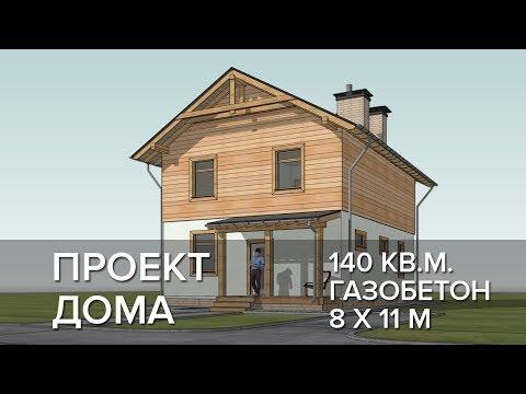 Проект дома из газобетона 140 кв.м. 8 на 11 метров