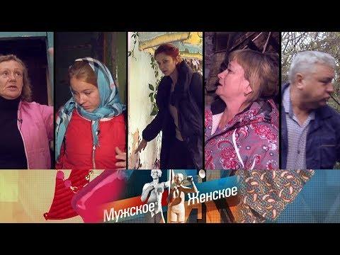Мужское / Женское. Последний рубеж. Выпуск от 15.10.2018