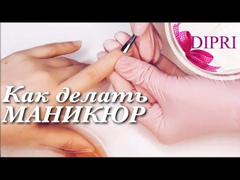 💅🏼 Как делать маникюр | Все о маникюре с DIPRI