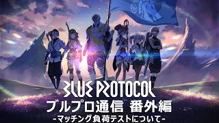 Blue Protocol: More Gameplay, New Area Revealed, New Class Teased