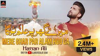 Qasida - Mere Ghar Par Alam Hoo Ga - Hassan Ali 2017 width=