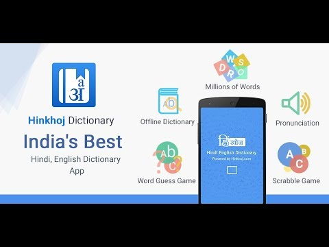 English Hindi Dictionary 9 1 1 1 Download APK for Android