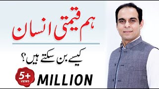 Tips To Become a Valuable Person   Qasim Ali Shah (In Urdu) width=