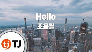 [TJ노래방] Hello(헬로) - 조용필(Feat.Verbal Jint) (Cho Yong Pil) / TJ Karaoke
