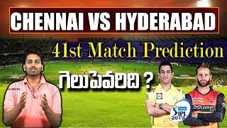 Chennai Super Kings vs Sunrisers Hyderabad, 41st Match Prediction   Eagle Media Works