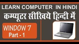 learn Computer (window 7) in hindi / urdu PART 1 width=