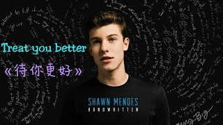肖恩 曼德斯 Shawn Mendes - Treat you better中英字幕