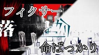 フィクサー+命ばっかり【組み合わせてみた】
