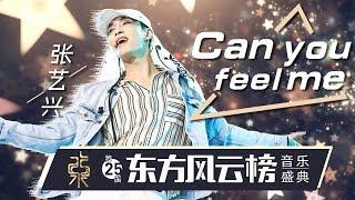 张艺兴《Can you feel me》| 第25届东方风云榜音乐盛典【东方卫视官方高清】
