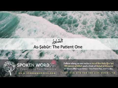The 99 Beautiful Names of Allah | Dhikr + Du'a | اسماء الله الحسنى | recited by Sameer Khan