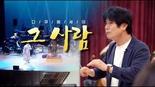 흥겨워지는 음악을 만든다, 국악지휘자 홍희철 다시보기