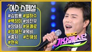 MBC 가요베스트 스페셜 여수편 다시보기