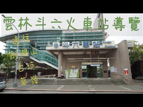 雲林旅遊指南交通篇》斗六火車站站內外導覽 Yunlin Travel Guide Douliu Trainstation Guide