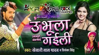 Milte Marad Humke Bhul Gailu - Khesari Lal Yadav, Priyanka Singh - DJ Rahul Rock Chhapra - RKR Mix