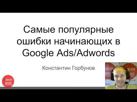 Самые популярные ошибки в Google Ads