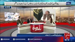 Bakhabar Subh - 11-05-2016 - 92NewsHD