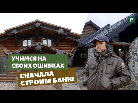 Баня из брёвен: первый опыт в строительстве // FORUMHOUSE