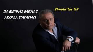 Ζαφείρης Μελάς - Ακόμα Σ'αγαπάω | Zafeiris Melas - Akoma S'agapao [ New Song 2017]