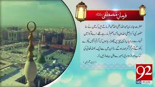 Farman e Mustafa (PBUH) - 20 March 2018 - 92NewsHDPlus