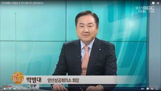 박병대 양산상공회의소 회장 다시보기
