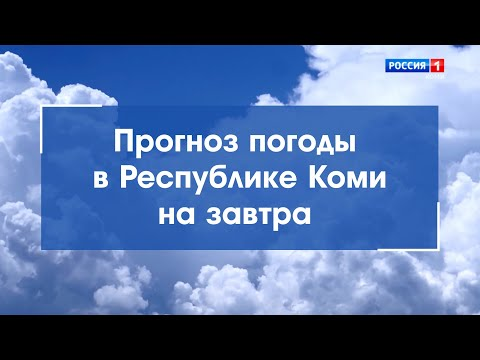 Прогноз погоды на 09.08.2021. Ухта, Сыктывкар, Воркута, Печора, Усинск, Сосногорск, Инта, Ижма и др.