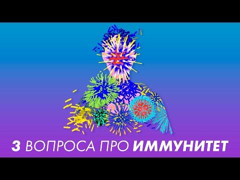 3 вопроса про иммунитет   Доктор Комаровский