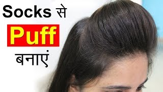 Easy Puff Hairstyles | How to Make Front Puff Hairstyle | Quick & Simple Puff Hair Tutorials width=