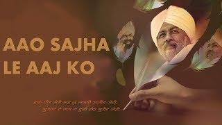Nirankari Bhajan - Aao Sajha Le Aaj Ko width=