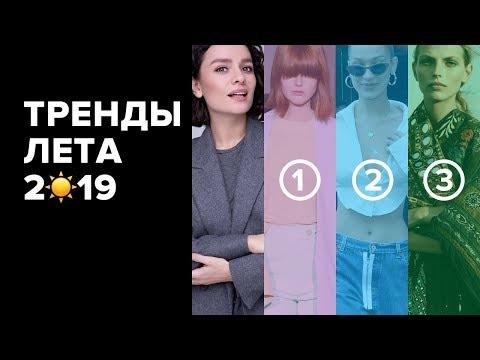 Тренды Лета 2019!