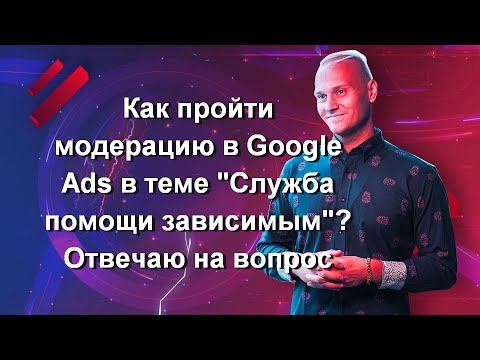 Как пройти модерацию в Google Ads в теме «Служба помощи зависимым»? Отвечаю на вопрос на вебинаре