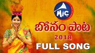 Bonalu Song 2018,  Mangli, Tirupati Matla