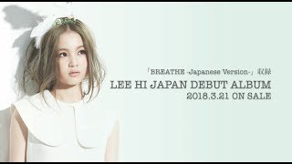 "LEE HI - ""BREATHE -Japanese Version-"" M/V"