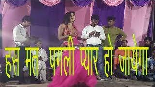 Has Mat Pagli Pyar Ho Jayega | Bhojpuri Song | Arkestra Dance