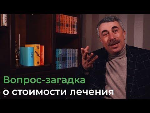 Вопрос-загадка о стоимости лечения — Доктор Комаровский