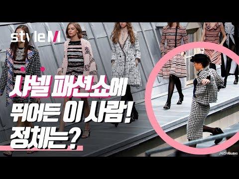 """샤넬 패션쇼에 관객 난입 소동…""""정체는?"""""""