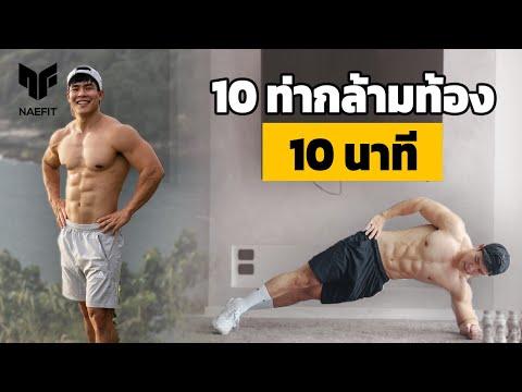 10 นาที 10 ท่า ฝึกกล้ามท้องวันเว้นวัน Six Pack มาแน่!