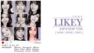 TWICE   LIKEY   Japanese Ver. [Kan/Rom Lyrics | English Translation] | 日本語歌詞