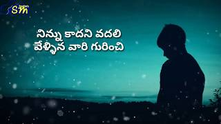 Telugu emotional sad whatsapp status | love failure | sm Creation's
