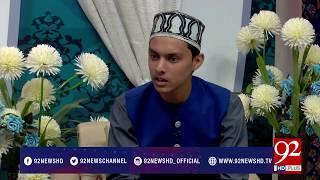 Naat Sharif | Muhammad Naam Aisa Hai | Subh e Noor 25-05-2017 - 92NewsHDPlus