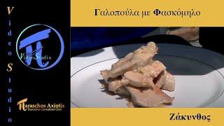 Γαλοπούλα με Φασκόμηλο / Zepos Restaurant