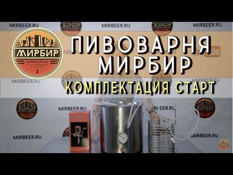 Пивоварня МирБир - комплектация СТАРТ, зерновая пивоварня.