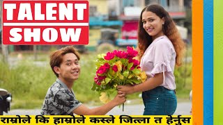 Talent Show In Nepal || Nepali Short Film || Local Production || August 2019