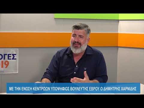 Δημήτρης Χαρνίδης (Εκλ. Περ. 'Εβρου) στην Ορεστιάδα TV (23-6-2019)