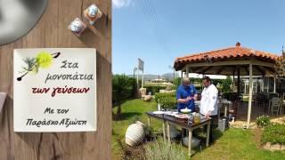 Στα Μονοπάτια των Γεύσεων - Εστιατόριο Ζέπος - Ζάκυνθος // Trailer