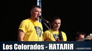 Los Colorados - Дєвочка Наталія (Файне Місто 2015)