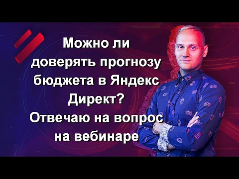 Можно ли доверять прогнозу бюджета в Яндекс Директ? Отвечаю на вопрос на вебинаре