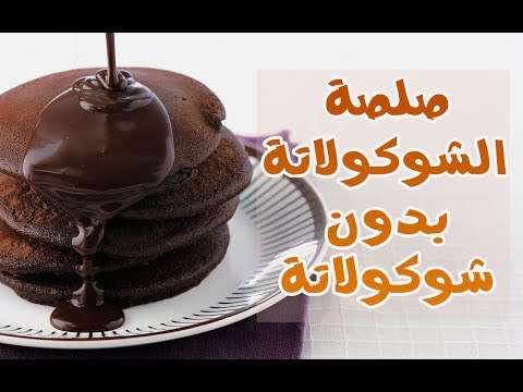 صلصة الشوكولاتة بدون شوكولاتة - مطبخ منال العالم