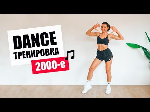DANCE Тренировка на Все Тело под треки 2000х